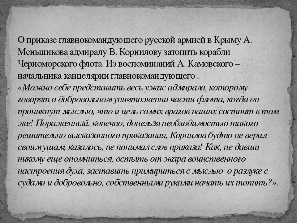 О приказе главнокомандующего русской армией в Крыму А. Меньшикова адмиралу В....
