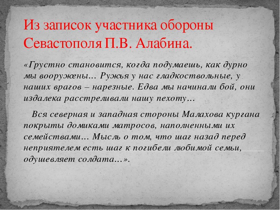 Из записок участника обороны Севастополя П.В. Алабина. «Грустно становится, к...