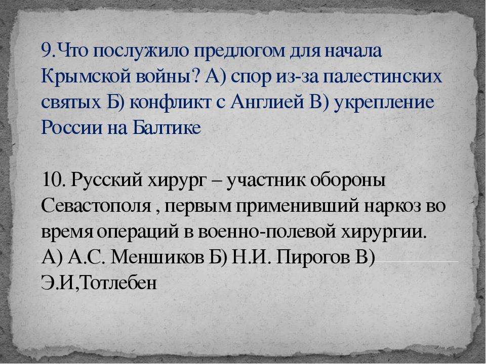 9.Что послужило предлогом для начала Крымской войны? А) спор из-за палестинск...