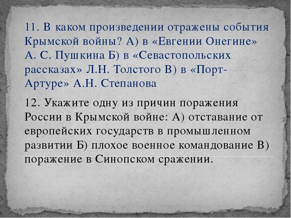 11. В каком произведении отражены события Крымской войны? А) в «Евгении Онеги...