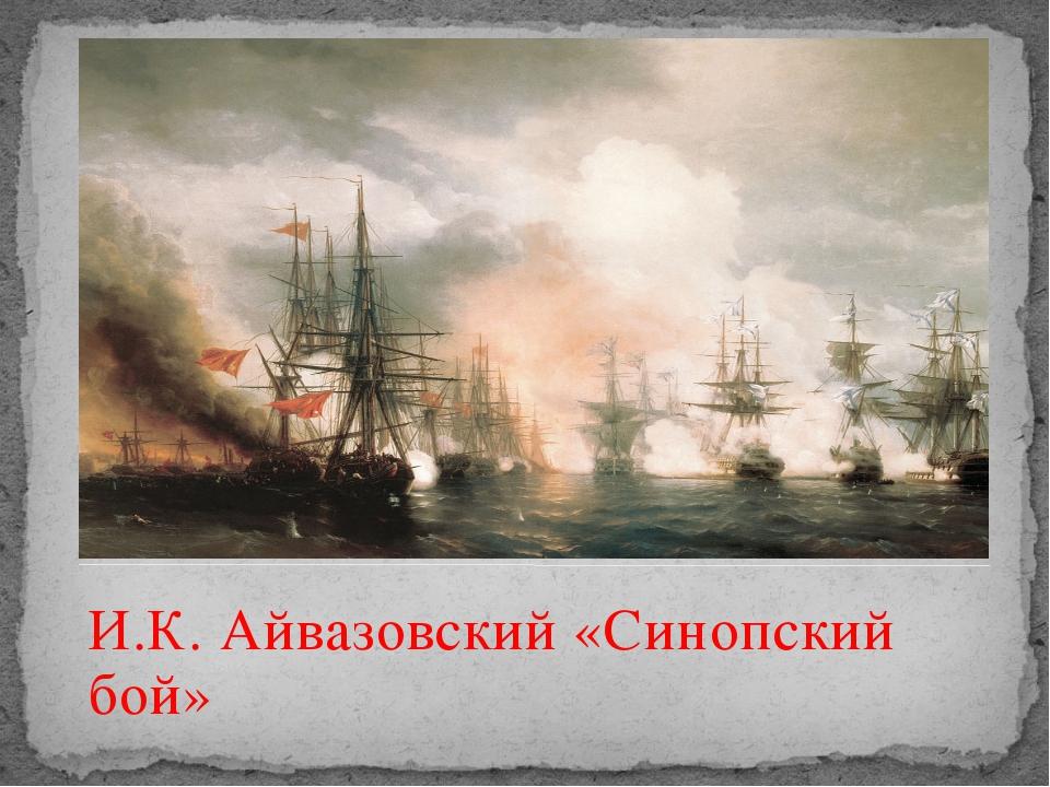 И.К. Айвазовский «Синопский бой»