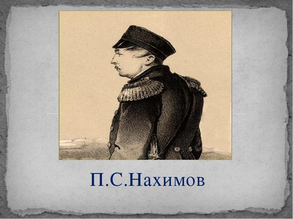 П.С.Нахимов