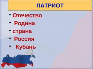 Отечество Родина страна Россия Кубань ПАТРИОТ