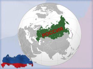 РОССИЯ Карта России