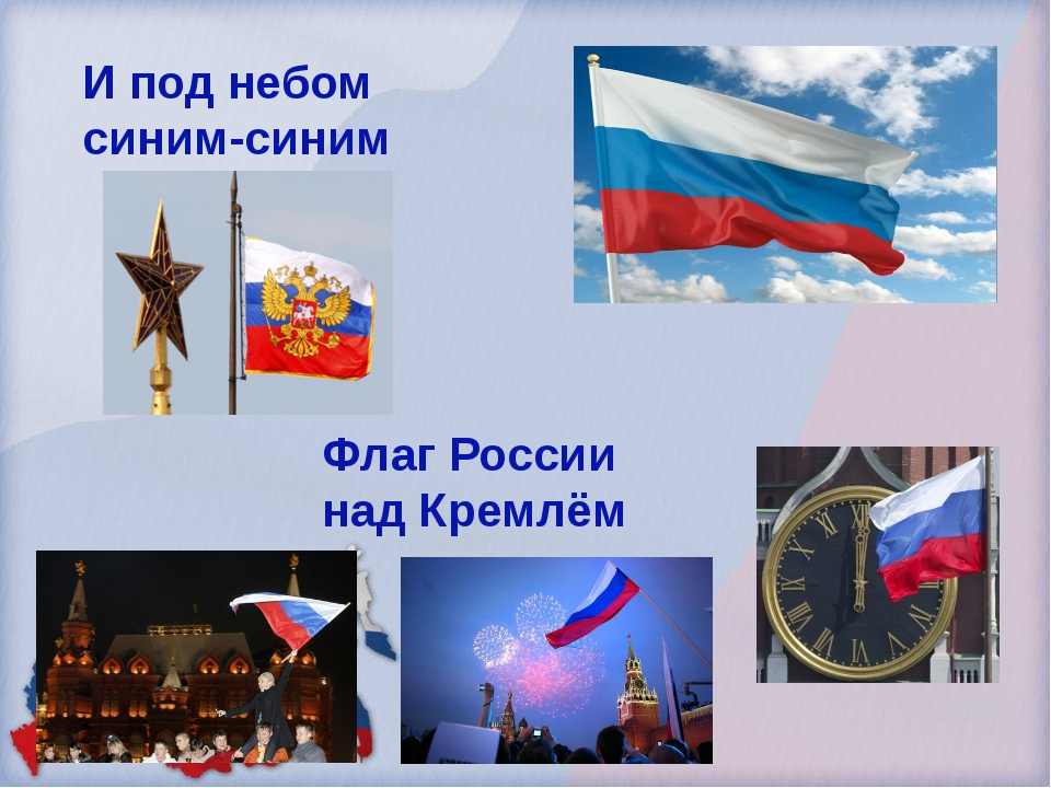 Флаг России над Кремлём И под небом синим-синим