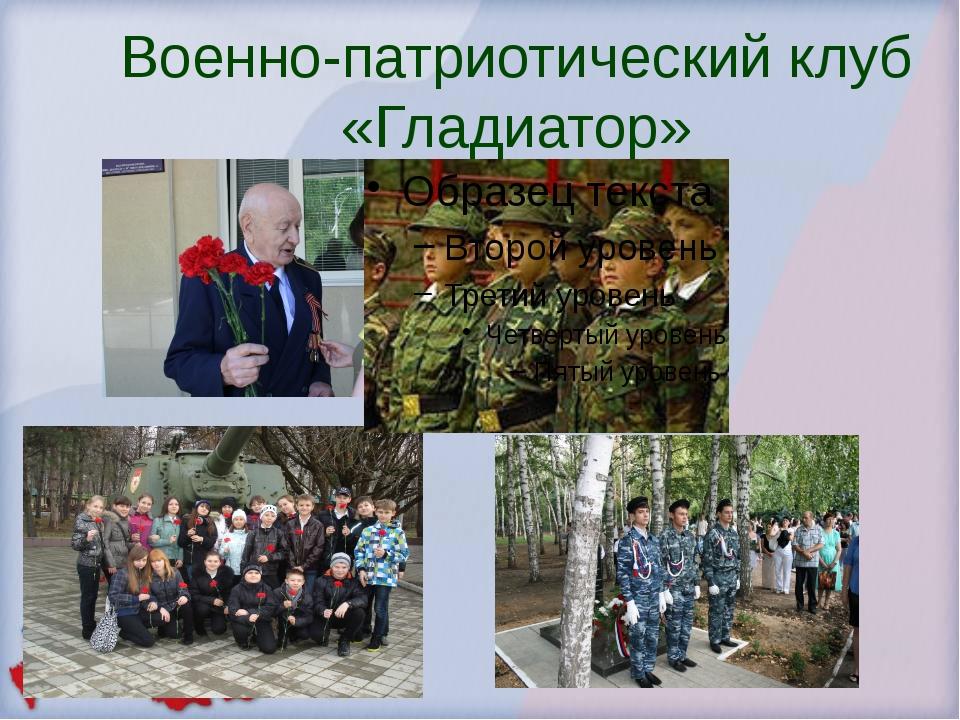 Военно-патриотический клуб «Гладиатор»