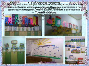 Детский сад – это второй дом наших малышей, а свой дом всегда хочется сделат