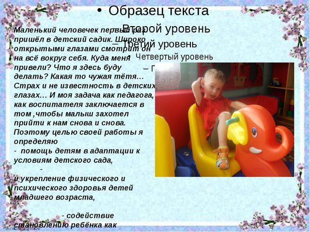 Маленький человечек первый раз пришёл в детский садик. Широко открытыми глаз...