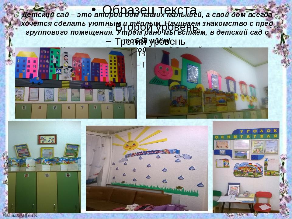 Детский сад – это второй дом наших малышей, а свой дом всегда хочется сделат...