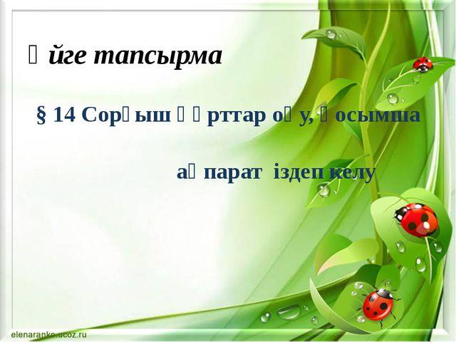 Үйге тапсырма § 14 Сорғыш құрттар оқу, қосымша ақпарат іздеп келу
