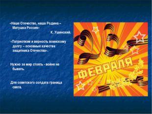 «Наше Отечество, наша Родина – Матушка Россия» К. Ушинский. «Патриотизм и ве