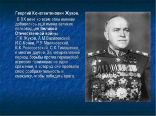 Георгий Константинович Жуков. В XX веке ко всем этим именам добавились ещё и