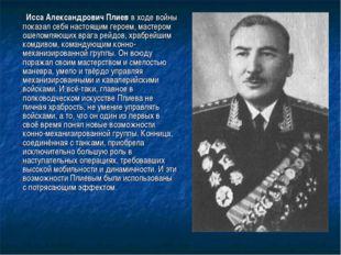 Исса Александрович Плиев в ходе войны показал себя настоящим героем, мастеро