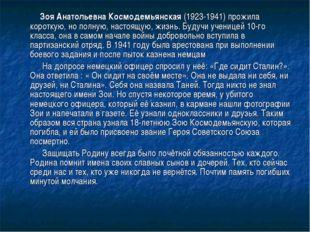 Зоя Анатольевна Космодемьянская (1923-1941) прожила короткую, но полную, нас