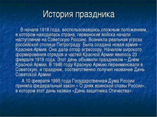 История праздника В начале 1918 года, воспользовавшись сложным положением, в