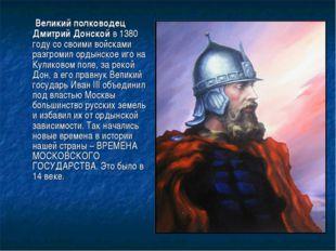 Великий полководец Дмитрий Донской в 1380 году со своими войсками разгромил