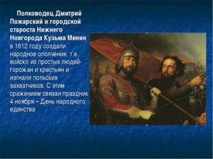 Полководец Дмитрий Пожарский и городской староста Нижнего Новгорода Кузьма М