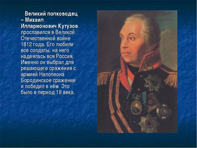 Великий полководец – Михаил Илларионович Кутузов прославился в Великой Отече...