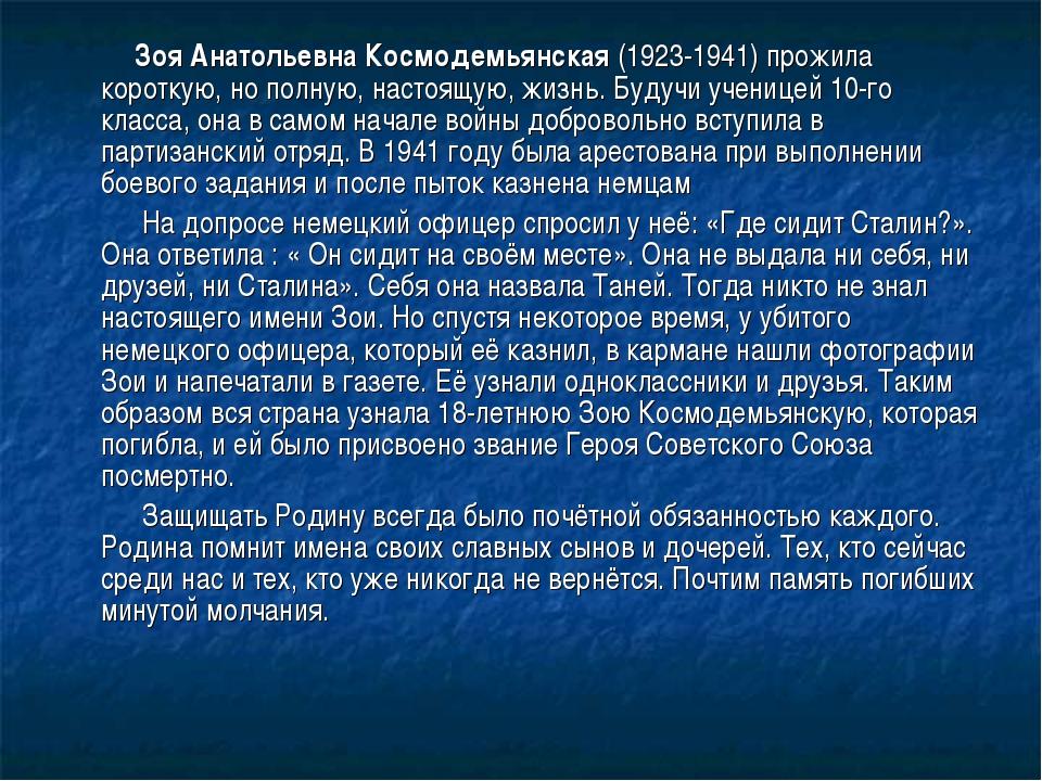 Зоя Анатольевна Космодемьянская (1923-1941) прожила короткую, но полную, нас...
