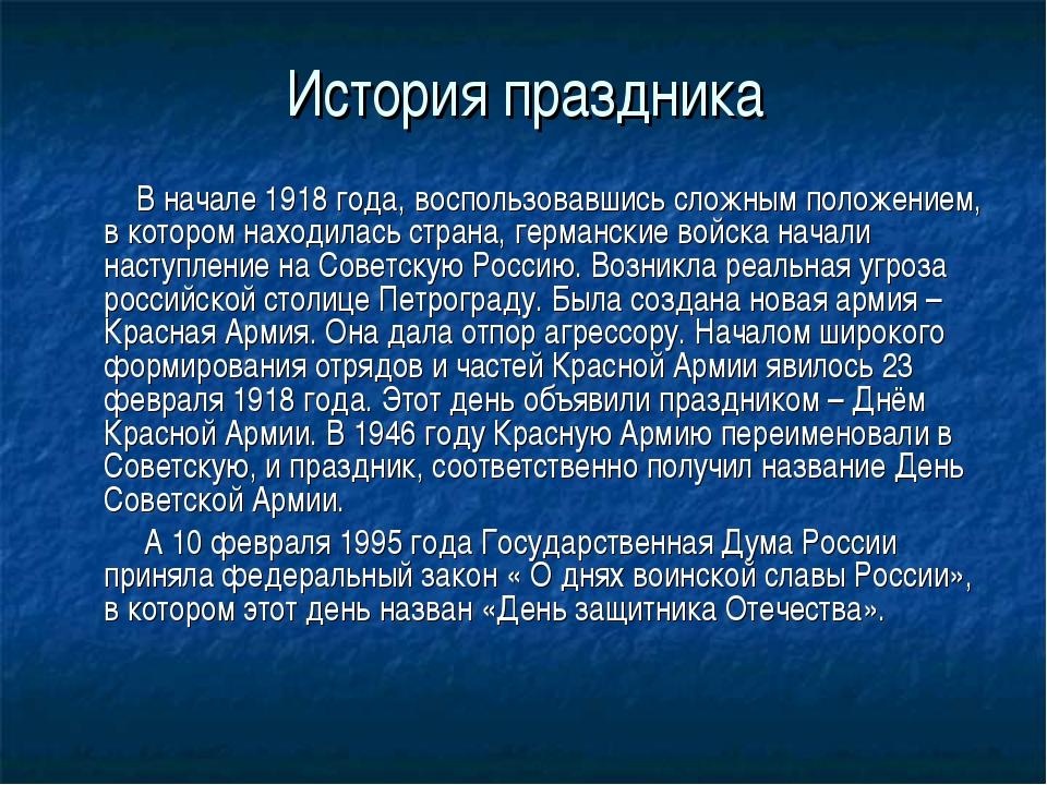 История праздника В начале 1918 года, воспользовавшись сложным положением, в...