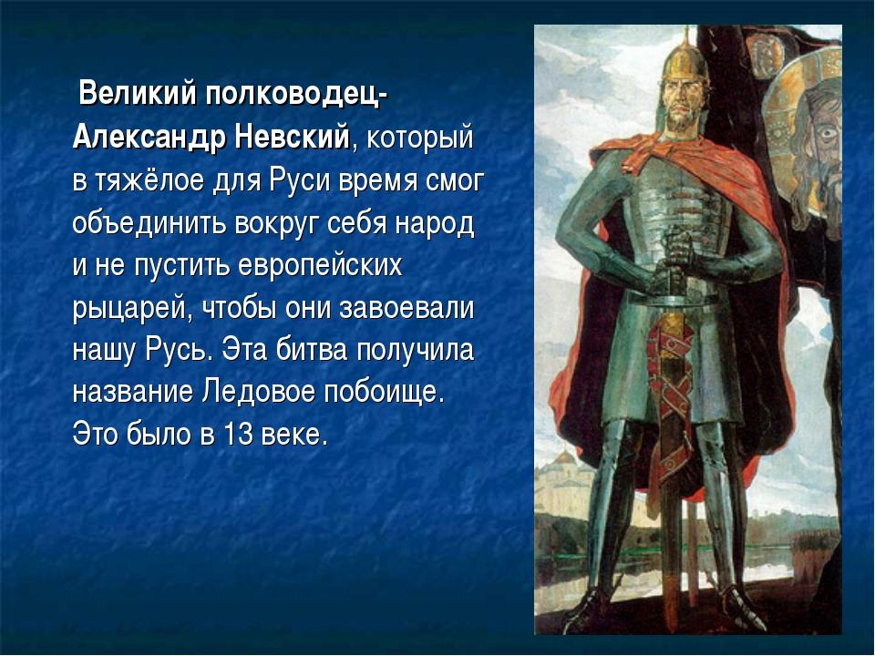 Великий полководец-Александр Невский, который в тяжёлое для Руси время смог...