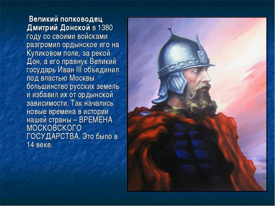 Великий полководец Дмитрий Донской в 1380 году со своими войсками разгромил...
