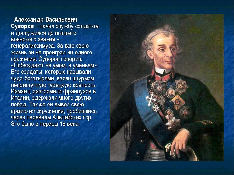 Александр Васильевич Суворов – начал службу солдатом и дослужился до высшего...