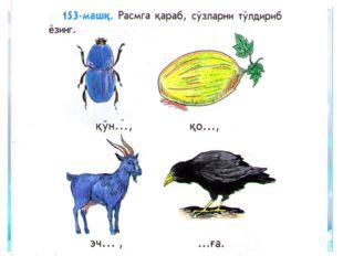 153-машқ -