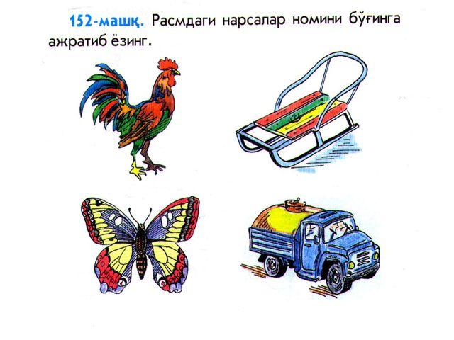 152-машқ ёзиш
