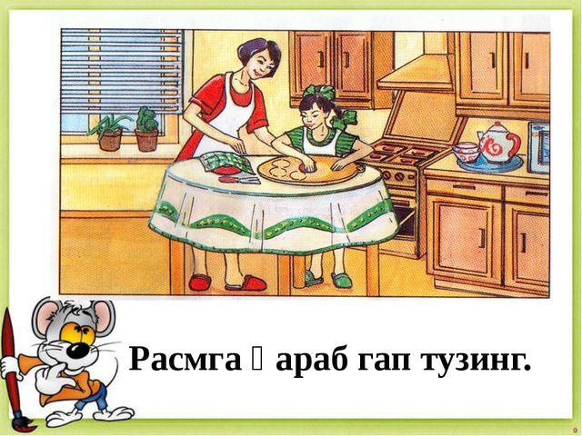 Расмга қараб гап тузинг.