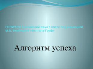 FORWARD Английский язык 5 класс под редакцией М.В. Вербицкой «Вентана-Граф» А