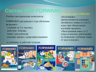 Состав УМК FORWARD Учебно-методические комплекты FORWARD для каждого года обу