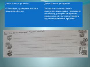 Деятельность учителя: Формирует у учащихся навыки письменной речи. Деятельно