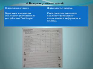 4. Контроль усвоения знаний Деятельность учителя: Организуетвыполнениeписьме