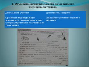 5. Объяснение домашнего задания на закрепление изученного материала. Деятель