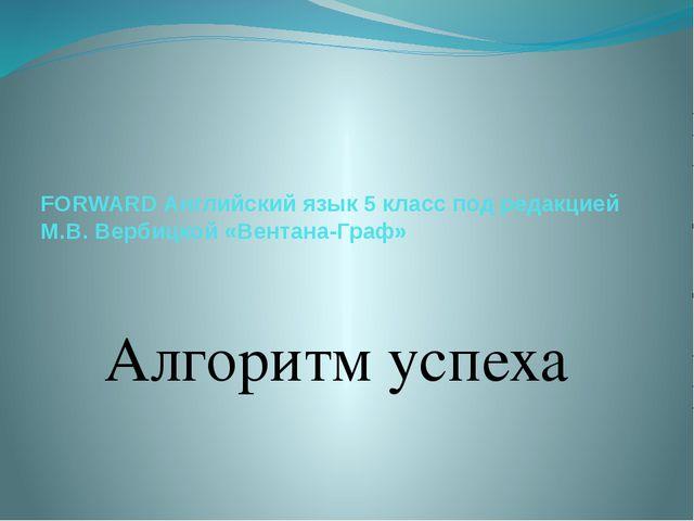 FORWARD Английский язык 5 класс под редакцией М.В. Вербицкой «Вентана-Граф» А...