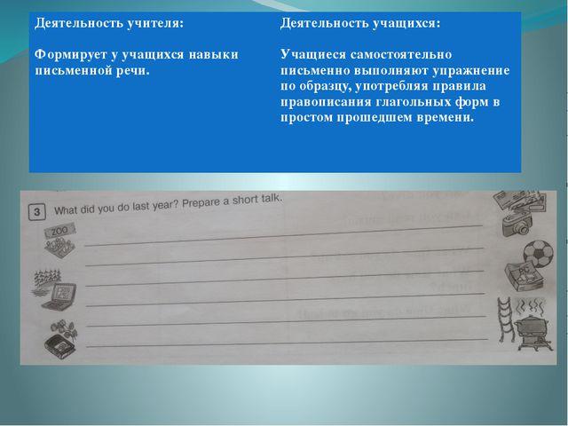 Деятельность учителя: Формирует у учащихся навыки письменной речи. Деятельно...