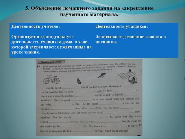 5. Объяснение домашнего задания на закрепление изученного материала. Деятель...