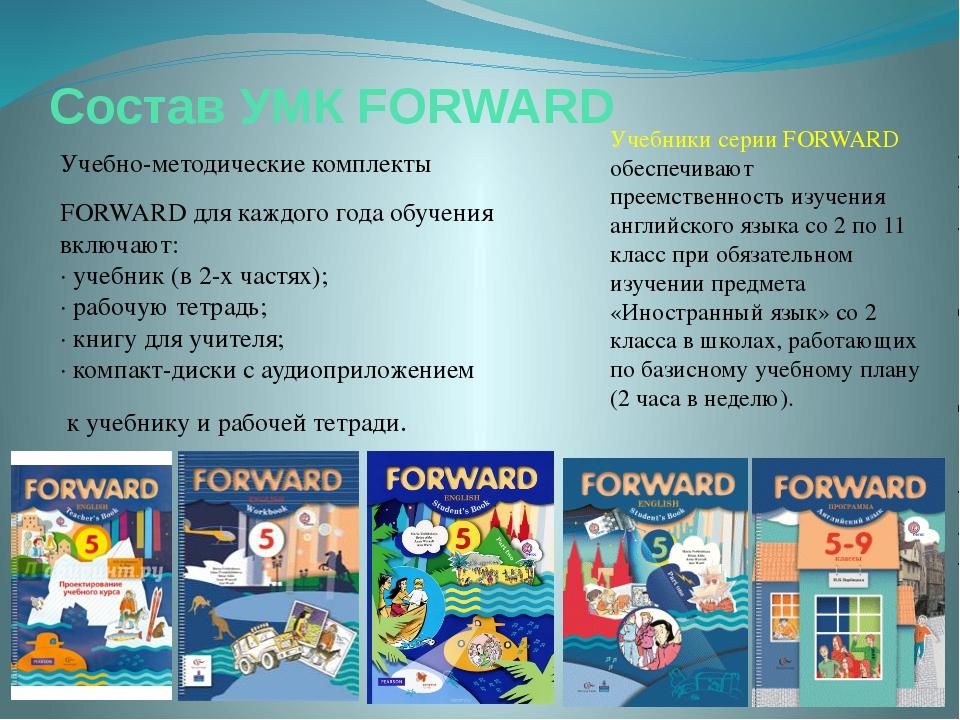 Состав УМК FORWARD Учебно-методические комплекты FORWARD для каждого года обу...