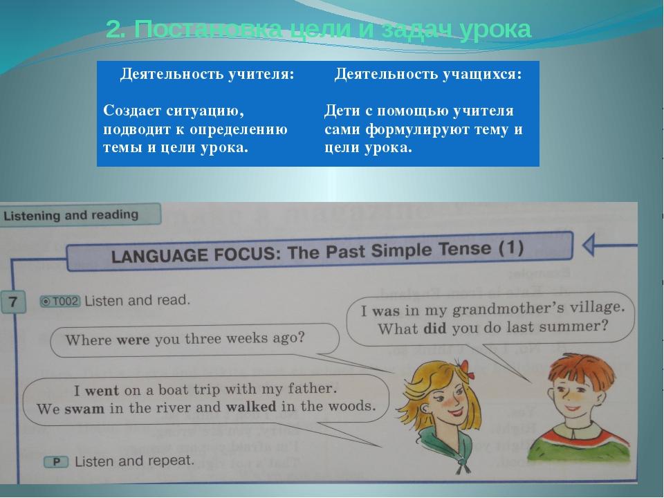 2. Постановка цели и задач урока Деятельность учителя: Создает ситуацию, подв...