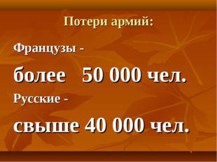 Потери армий: Французы - более 50 000 чел. Русские - свыше 40 000 чел.