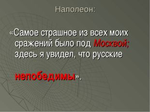 Наполеон: «Самое страшное из всех моих сражений было под Москвой; здесь я уви
