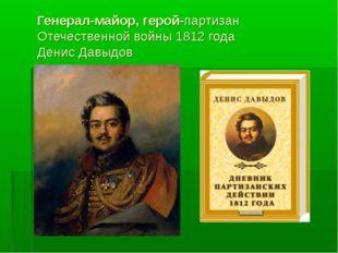 Генерал-майор, герой-партизан Отечественной войны 1812 года Денис Давыдов