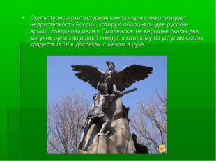 Скульптурно-архитектурная композиция символизирует неприступность России, ко