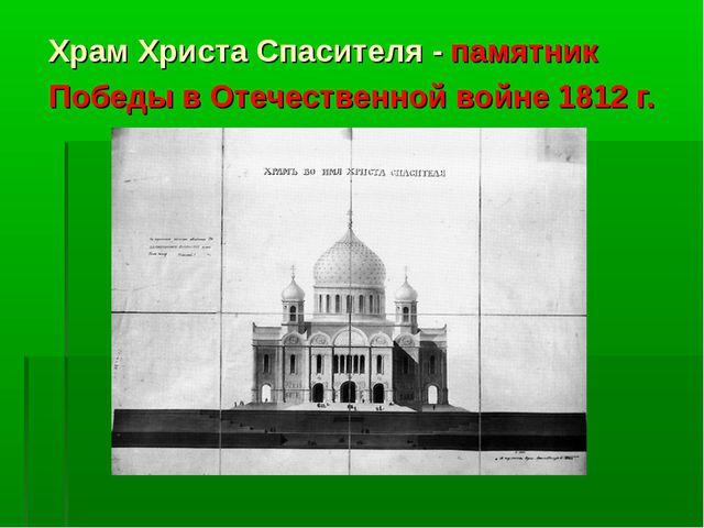 Храм Христа Спасителя - памятник Победы в Отечественной войне 1812 г.
