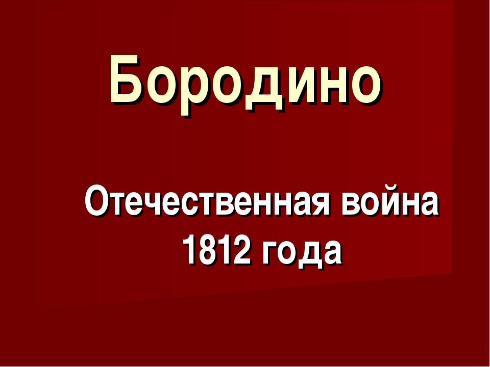 Бородино Отечественная война 1812 года