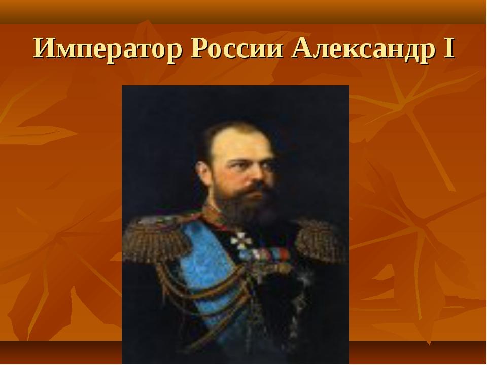 Император России Александр I