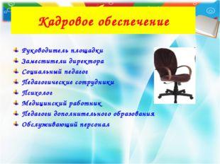 Кадровое обеспечение Руководитель площадки Заместители директора Социальный п