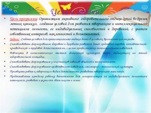 Цель и задачи: Цель программы: Организация активного оздоровительного отдыха