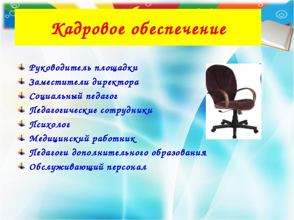 Кадровое обеспечение Руководитель площадки Заместители директора Социальный п...